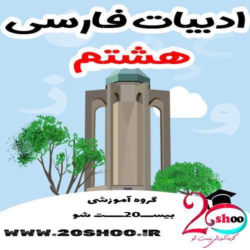 گنجینه سوالات ادبیات فارسی هشتم با پاسخنامه