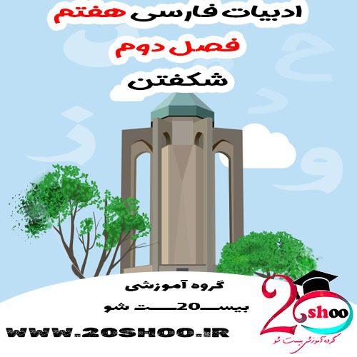 سوال فارسی هفتم فصل دوم