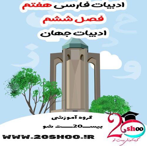 سوال فارسی هفتم فصل ششم