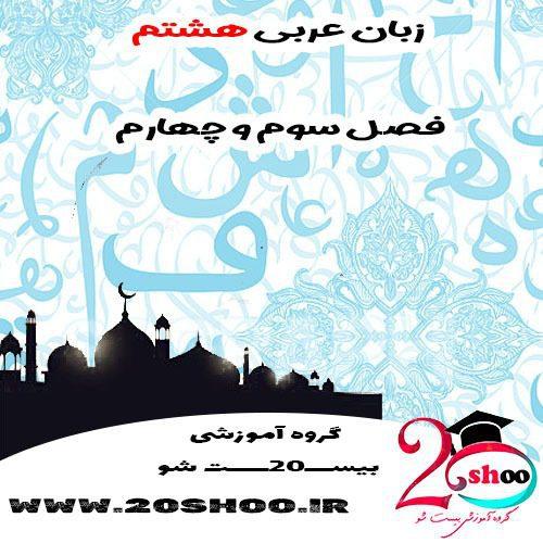 سوالات عربی هفتم فصل سوم و چهارم
