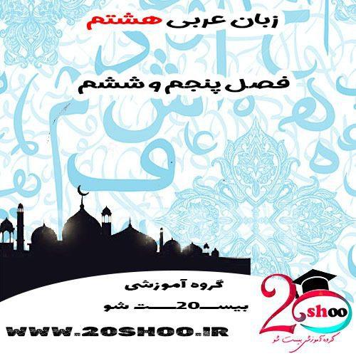 سوالات عربی هفتم فصل پنجم و ششم