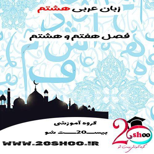 سوالات عربی هفتم فصل هفتم و هشتم