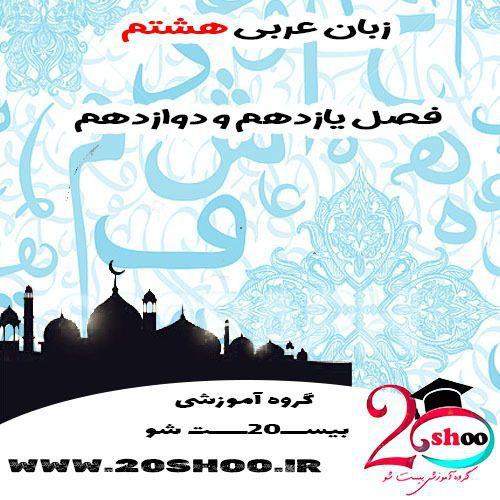 سوالات عربی هفتم فصل یازدهم و دوازدهم