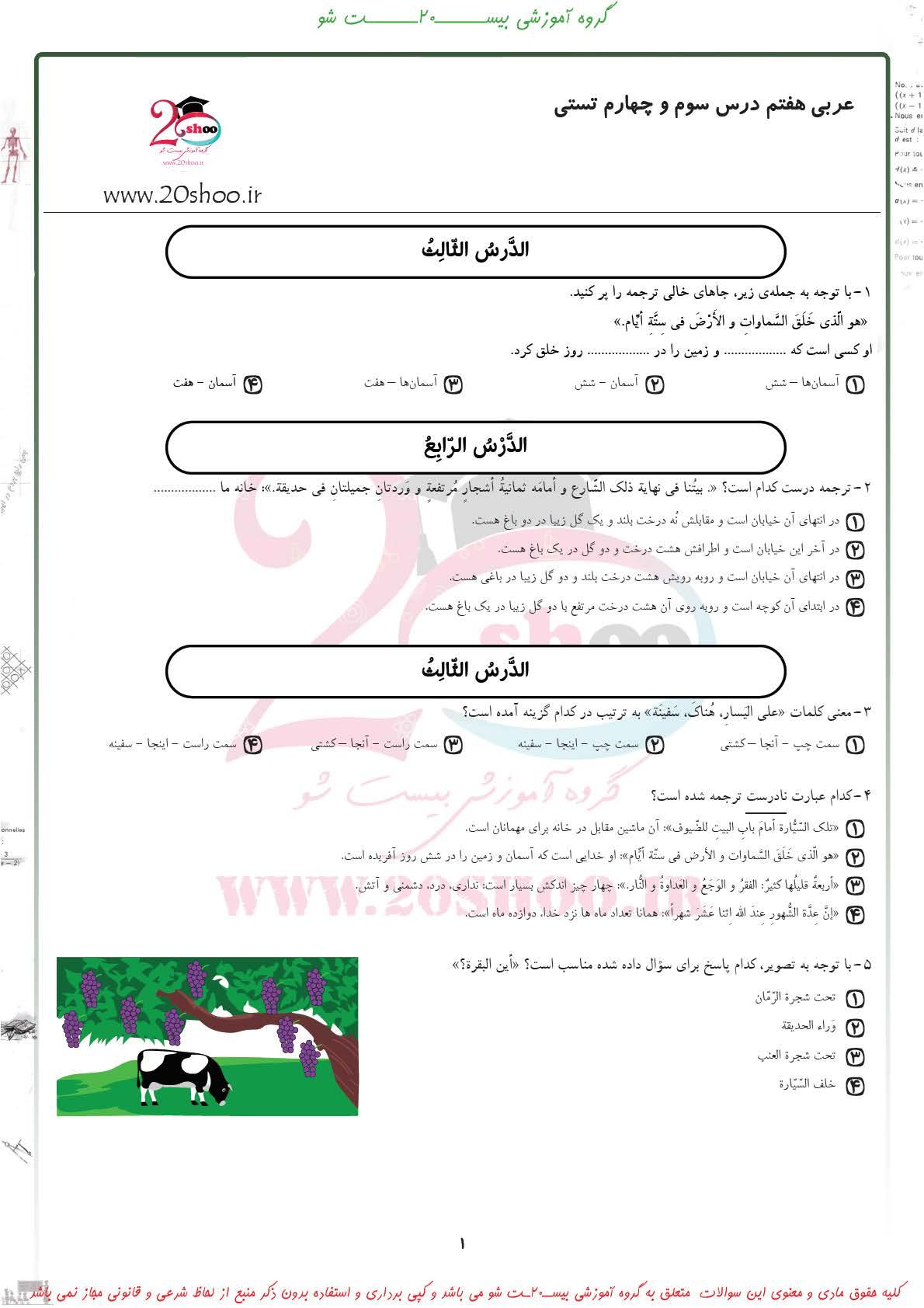 سوالات تستی عربی هفتم فصل 3و4