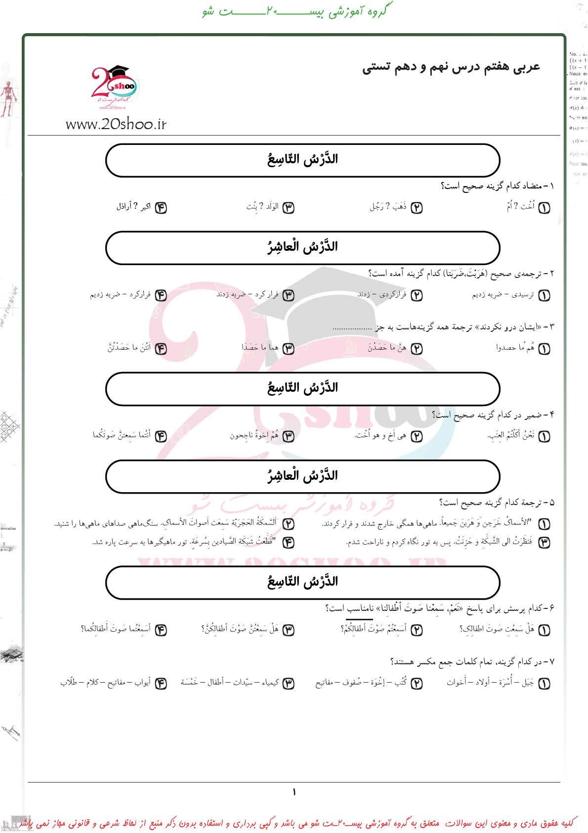 سوالات تستی عربی هفتم فصل 9و10
