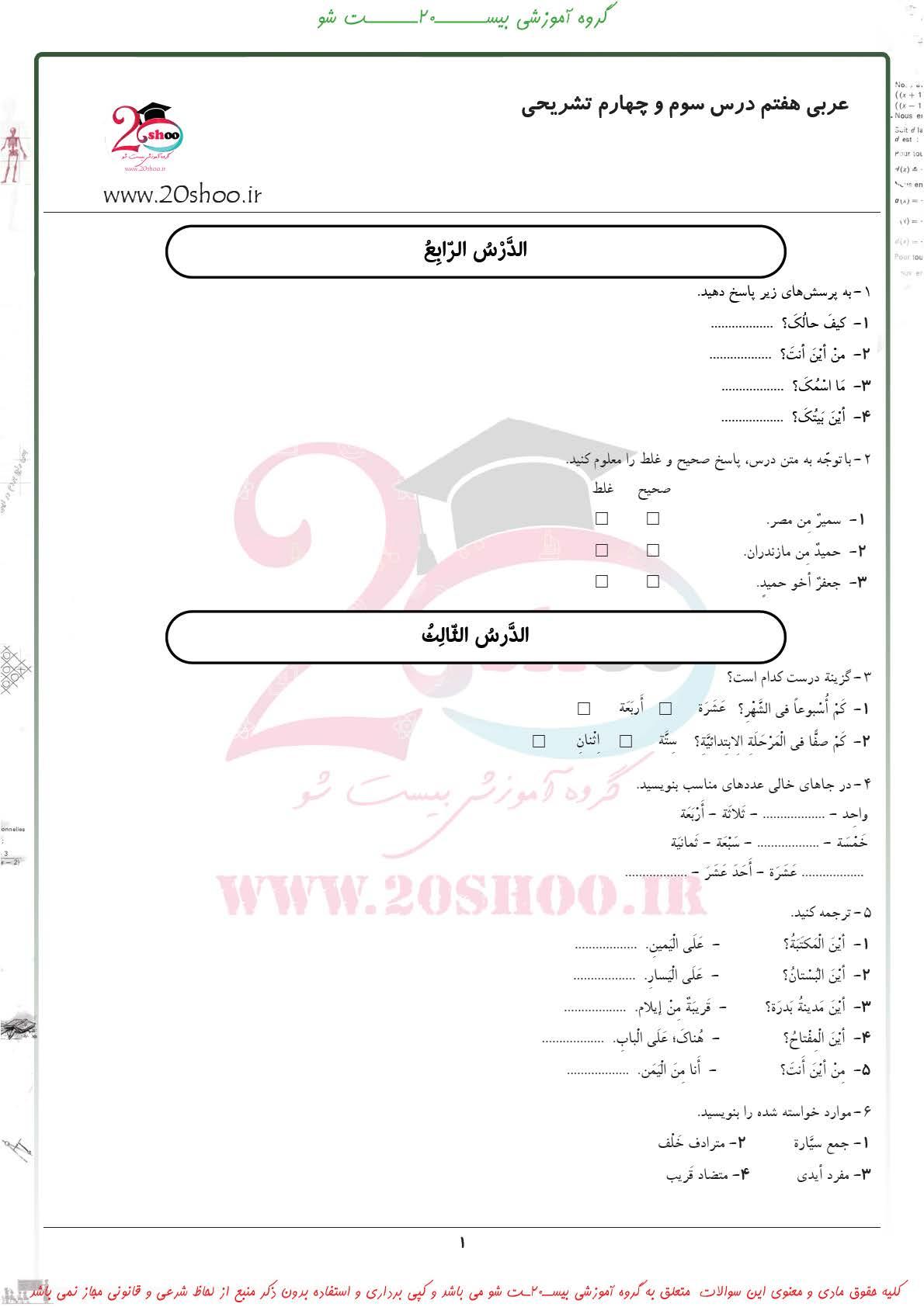 سوالات تشریحی عربی هفتم فصل 3و4