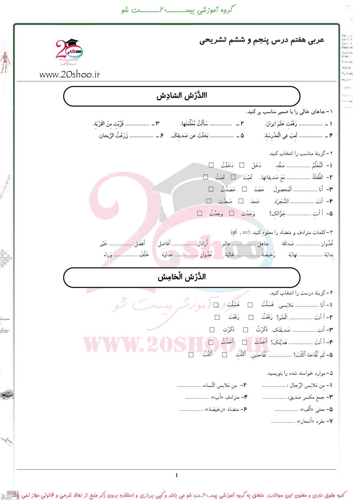 سوالات تشریحی عربی هفتم فصل 5 و 6