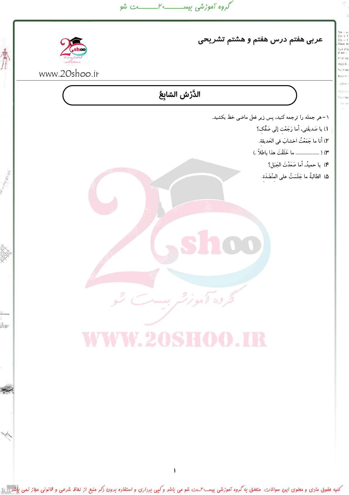 سوالات تشریحی عربی هفتم فصل 7و8