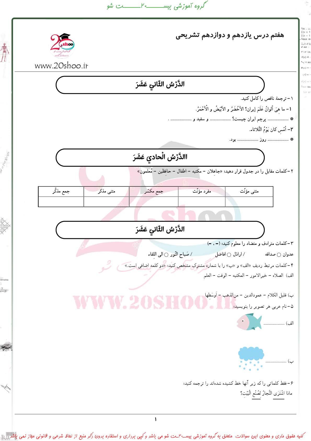 نمونه سوالات تستی عربی هفتم درس 11 و 12_Page_02